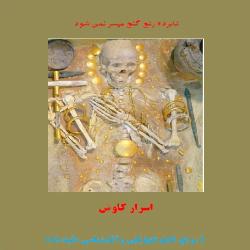 کتاب اسرار نشانه ها (مرجع گنج یابی و رمزگشایی نشانه ها)
