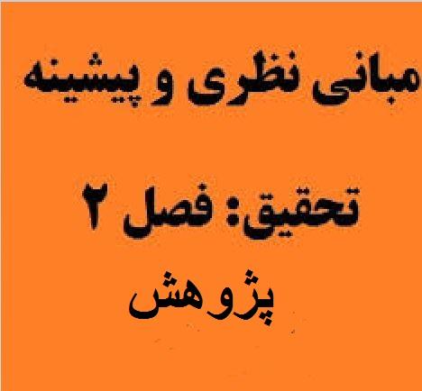 مبانی نظری و پیشینه تحقیق ایران خودرو