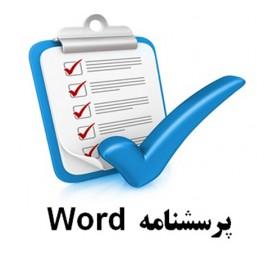 دانلود پرسشنامه چک لیست ممیزی آموزش به بیمار (پرسشنامه حین پذیرش،حین بستری،حین ترخیص)