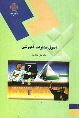 پاو وینت کامل فصل 8 کتاب اصول مدیریت آموزشی