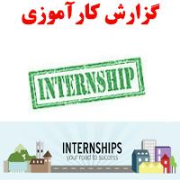 گزارش کارآموزی شركت صنعت محور سازان ایران خودرو