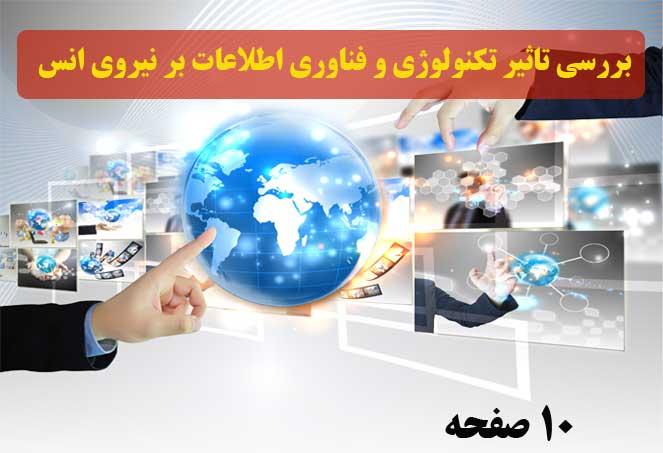بررسی تاثیر تكنولوژی و فناوری اطلاعات بر نیروی انسانی در سازمانها