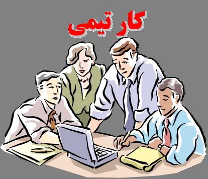 دانلود پاورپوینت کار گروهی و مهارتهای رهبری گروه