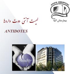 جزوه لیست آنتیدوت داروها ANTIDOTES