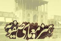 آشنایی با جلوه ها و نمونه های بارز هنر و معماری ایران در عصر صفوی