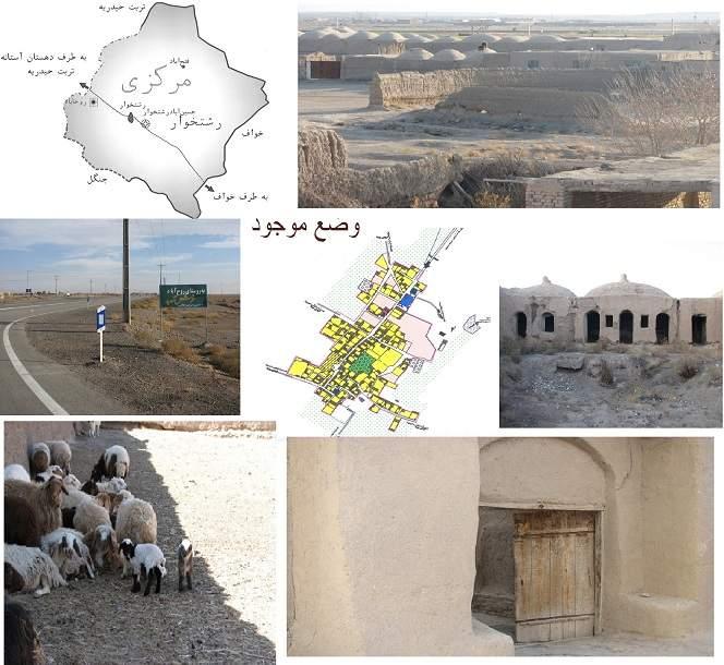 پاورپوینت تحلیل روستای روح آباد
