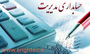 پاورپوینت آشنایی با حسابداری مدیریت