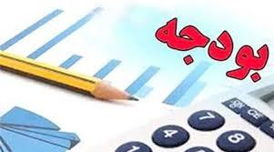 پاورپوینت کلیات، مفاهیم و تعاریف بودجه ریزی