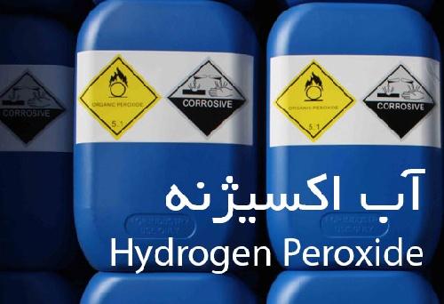 طرح توجیهی تولید آب اکسیژنه با ظرفیت 400 تن در سال