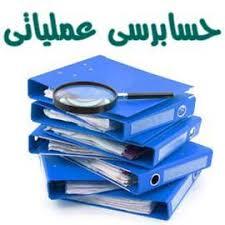 پاورپوینت حسابرسی عملیاتی، استانداردها و فرایند کلی آن
