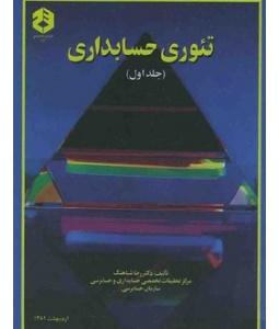 پاورپوینت فصل دوم تئوری حسابداری جلد اول تالیف: دکتر رضا شباهنگ