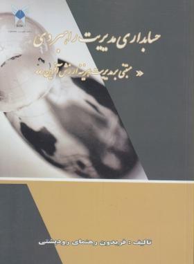 پاورپوینت فصل چهارم کتاب حسابداری مدیریت راهبردی تالیف فریدون رهنمای رودپشتی