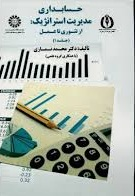 خلاصه کتاب حسابداری مدیریت استراتژیک: از تئوری تا عمل تالیف دکتر محمد نمازی