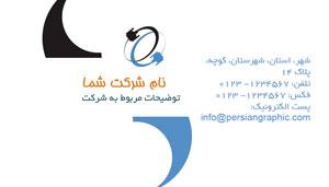 طرح لایه بازکارت  ویزیت شرکت شماره 197