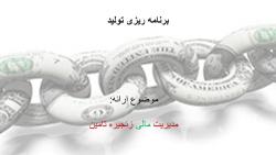 پاورپوینت مدیریت مالی زنجیره تامین