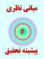 ادبیات نظری تحقیق اعتبارحقوقی قرارداد ارفاقی، تاجر ورشکسته در 31 ص